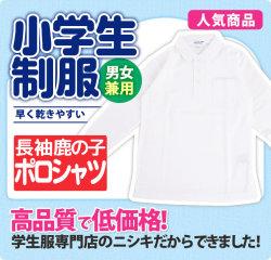 【1点までゆうパケット可】 小学生制服 ポロシャツ 長袖 男子用 ...