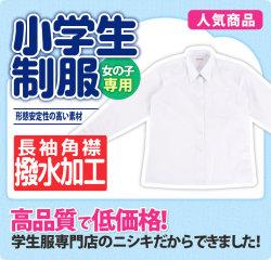 小学生制服 長袖カッターシャツ 角衿 B体 (撥水加工) ワイシャツ...