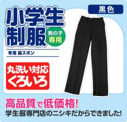 小学生制服 長ズボン B体 (黒)