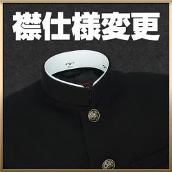 「ラウンドカラー」→「レギュラーカラー」襟仕様変更(※ハイス...