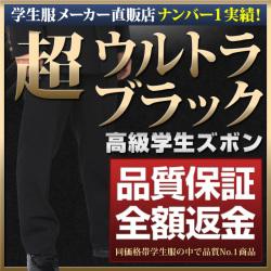 学生服ズボン ポリエステル100% 黒 W58cm-W85cm