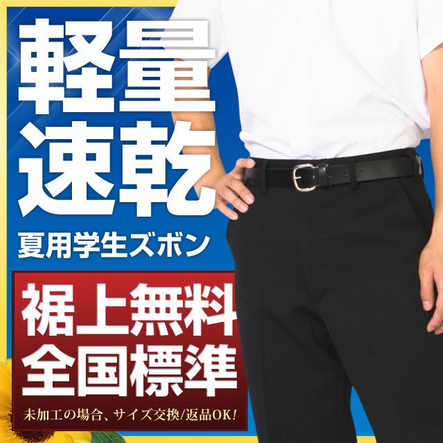 学生服 ズボン 夏用 ポリエステル100% (帯付・ノータック・斜めポケット)