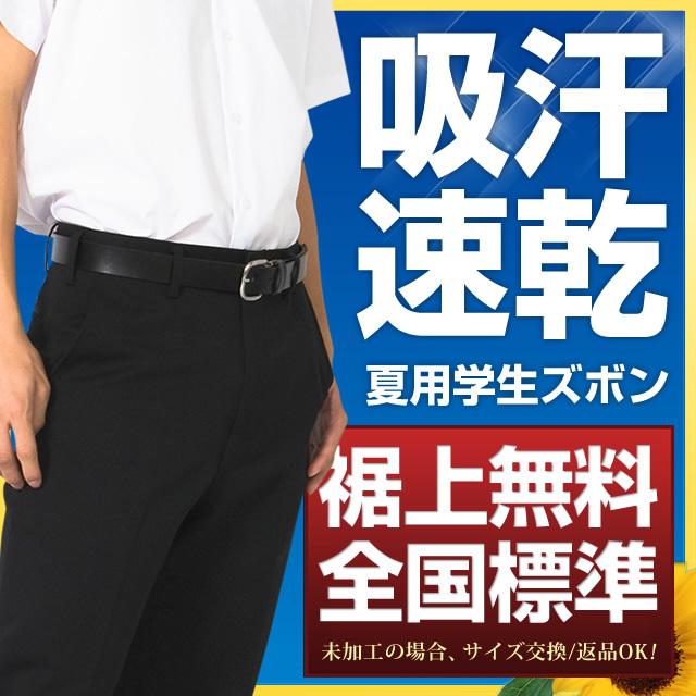 学生服 ズボン 夏用 ポリエステル95%綿5% (帯付・ノータック・斜めポケット)