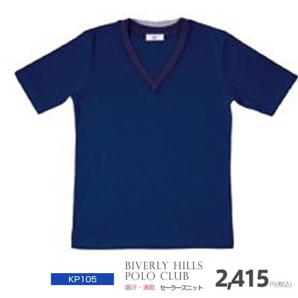 【1点までゆうパケット可】 ビバリーヒルズポロクラブ セーラーズニット 半袖 (紺)