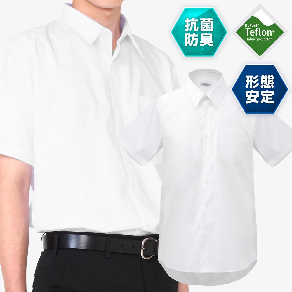 半袖スクールシャツ 男子 形態安定・防汚加工・抗菌防臭 白 110A-185A