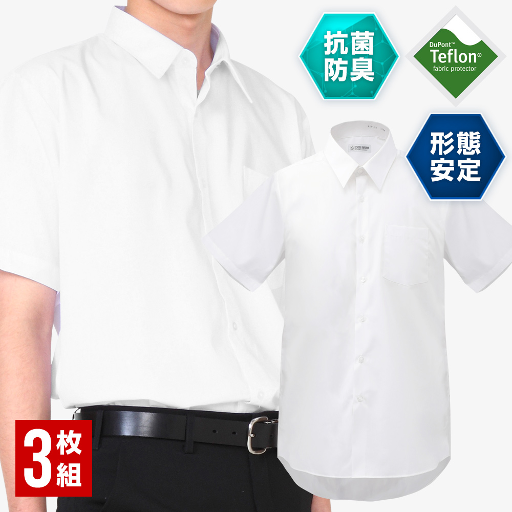 3枚セット 半袖スクールシャツ 男子 形態安定・防汚加工・抗菌防臭 白 110A-185A