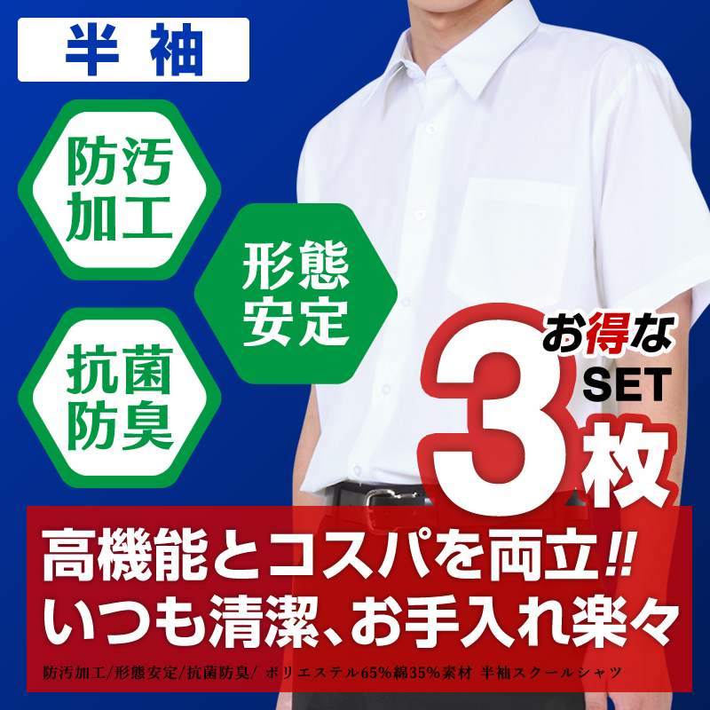 【送料無料】 3枚セット 半袖スクールシャツ 男子 形態安定・防汚加工・抗菌防臭 白 110A-185A