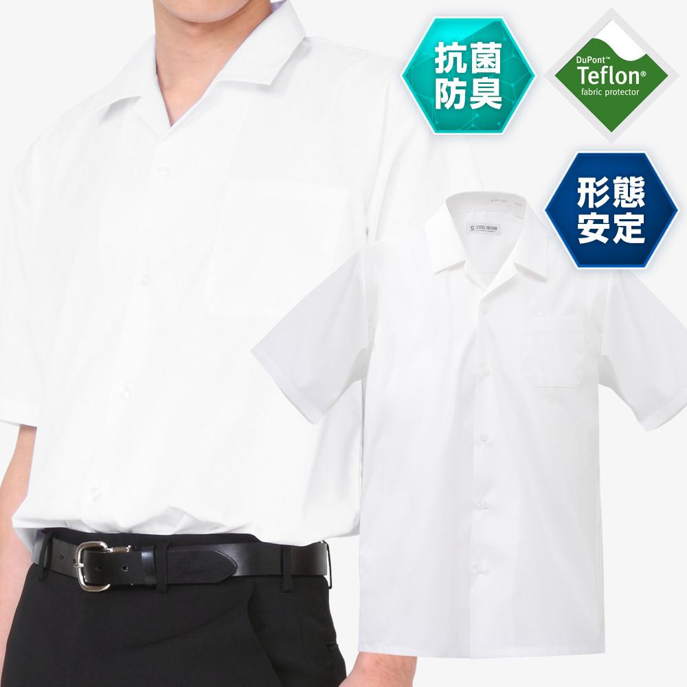 開襟半袖スクールシャツ 男子 形態安定・防汚加工・抗菌防臭 白 150B-185B
