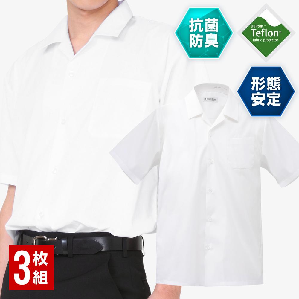 3枚セット 開襟半袖スクールシャツ 男子 形態安定・防汚加工・抗菌防臭 白 150B-185B