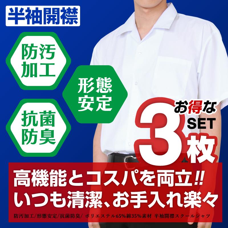 【送料無料】 3枚セット 開襟半袖スクールシャツ 男子 形態安定・防汚加工・抗菌防臭 白 110A-185A