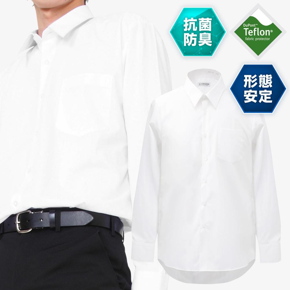 長袖スクールシャツ 男子 形態安定・防汚加工・抗菌防臭 白 110A-185A