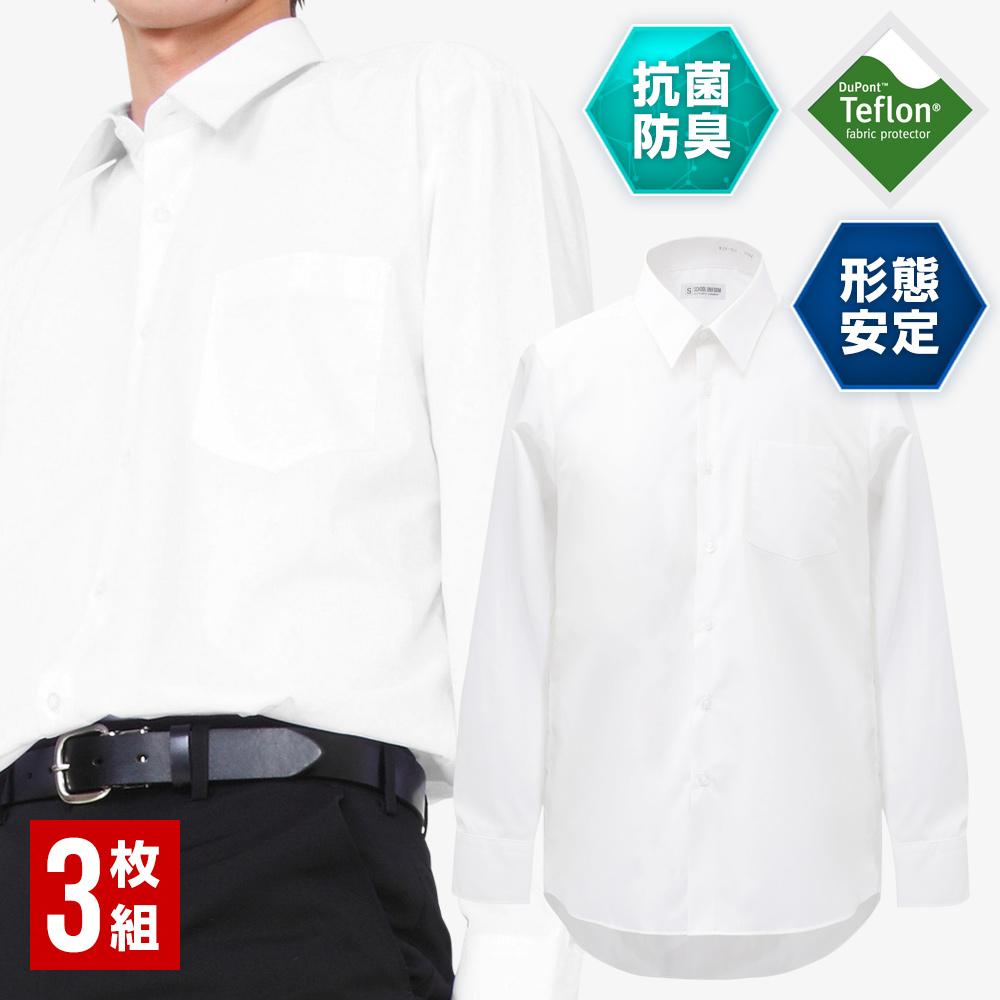 3枚セット 長袖シャツ スクールシャツ ワイシャツ カッターシャツ 学生服 男子 形態安定・防汚加工・抗菌防臭 白 110A-185A