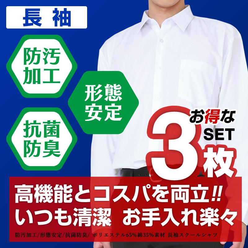 【送料無料】 3枚セット 長袖スクールシャツ 男子 形態安定・防汚加工・抗菌防臭 白 150B-185B