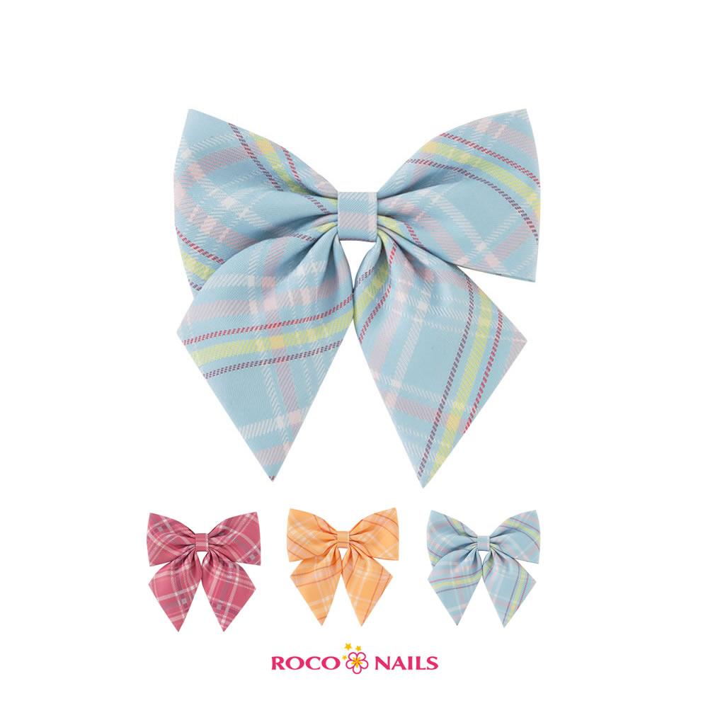 【ポイント20倍】ROCONAILS|ロコネイル スクールリボン 女子(ピンク・オレンジ・サックス)