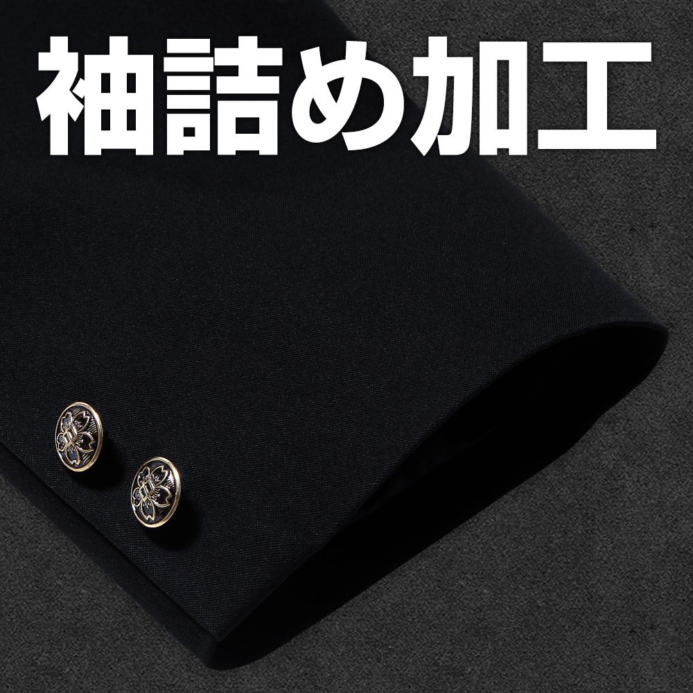 袖詰め加工(※ハイスペック学生服ご購入者様専用)