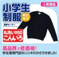 小学生制服 セーター (紺)【ゆうメール対応】