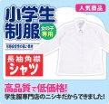 小学生制服 長袖カッターシャツ 角衿 A体 ワイシャツ Yシャツ