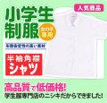 小学生制服 半袖カッターシャツ 角衿 B体 ワイシャツ Yシャツ