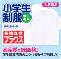 【1点までゆうパケット可】 小学生制服 長袖ブラウス 丸衿 B体 ワイシャツ Yシャツ