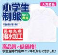 【1点までゆうパケット可】 小学生制服 長袖ブラウス 丸衿 A体 (撥水加工) ワイシャツ Yシャツ