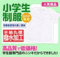 【1点までゆうパケット可】 小学生制服 半袖ブラウス 丸衿 A体 (撥水加工) ワイシャツ Yシャツ