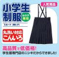 小学生制服 スカート 車ヒダ 紺 B体 130B-170B
