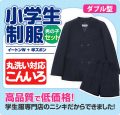 小学生制服 イートン 上下セット 男子用 ダブル B体 (紺)