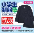 小学生制服 イートン 上下セット 女子用 ダブル B体 (紺)
