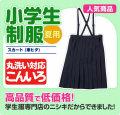 小学生制服 スカート 夏用 車ヒダ 紺 B体 130B-170B