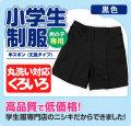 小学生制服 半ズボン 三分丈 BB体 (黒)【ゆうメール対応】