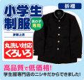小学生制服 折襟学生服 BB体 (黒)