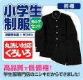 小学生制服 折襟学生服 上下セット B体 (黒)