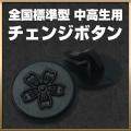 学生服 標準型 裏ボタン (中学生用)【ゆうメール対応】
