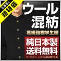 詰襟学生服 秋冬用 ポリ70%ウール30%・ラウンド襟 黒 A体・195A