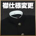 「ラウンドカラー」→「レギュラーカラー」襟仕様変更(※ハイスペック学生服ご購入者様専用)