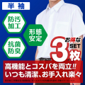 【送料無料】 3枚セット 半袖スクールシャツ 男子 形態安定・防汚加工・抗菌防臭 白 150B-185B