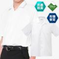 開襟シャツ スクールシャツ ワイシャツ カッターシャツ 学生服 男子 形態安定・防汚加工・抗菌防臭 白 110A-185A