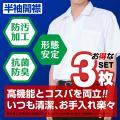 【送料無料】 3枚セット 開襟半袖スクールシャツ 男子 形態安定・防汚加工・抗菌防臭 白 150B-185B