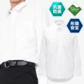長袖シャツ スクールシャツ ワイシャツ カッターシャツ 学生服 男子 形態安定・防汚加工・抗菌防臭 白 110A-185A