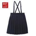 アウトレット|スクールスカート プリーツ 小学生 制服(紺)
