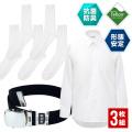 【送料無料】新入学・新学期 応援セット(カッターシャツ 3枚・ベルト・ソックス 5足組)