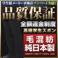 学生服ズボン ウール50%ポリエステル50% 黒 W88cm-W110cm