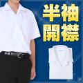 スクールシャツ 半袖 開襟 A体 カッターシャツ ワイシャツ Yシャツ【ゆうメール対応】