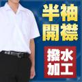スクールシャツ 半袖 開衿 A体 (撥水加工) カッターシャツ ワイシャツ Yシャツ