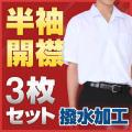 【お買い得な3枚セット】 スクールシャツ 半袖 開襟 A体 (撥水加工) カッターシャツ ワイシャツ Yシャツ