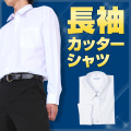スクールシャツ 長袖 B体 カッターシャツ ワイシャツ Yシャツ