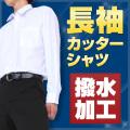 スクールシャツ 長袖 B体 (撥水加工) カッターシャツ ワイシャツ Yシャツ