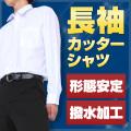 スクールシャツ 長袖 A体 (撥水加工・形態安定) カッターシャツ ワイシャツ Yシャツ