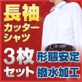 【お買い得な3枚セット】 スクールシャツ 長袖 B体 (撥水加工・形態安定) カッターシャツ ワイシャツ Yシャツ