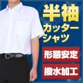 スクールシャツ 半袖 A体 (撥水加工・形態安定) カッターシャツ ワイシャツ Yシャツ